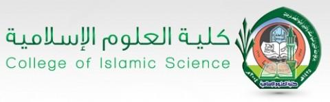 عدد خاص عن وحدة الأمة في فكر الأستاذ المجدد عبد السلام ياسين رحمه الله