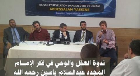 ندوة دولية في موضوع: العقل والوحي في فكر الأستاذ عبد السلام ياسين رحمه الله