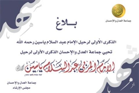 الذكرى الأولى لرحيل الإمام عبد السلام ياسين رحمه الله