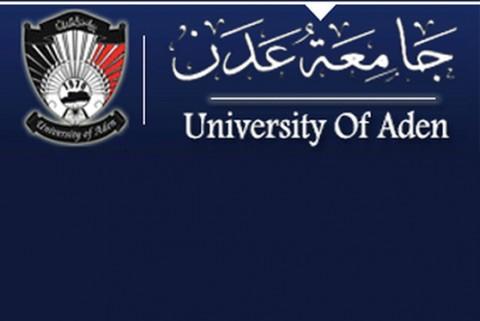 جامعة عدن تعلن في موقعها عن مشاركتها في المؤتمر