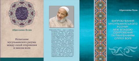 ندوة توقيع ترجمة كتاب محنة العقل المسلم للأوكرانية والروسية