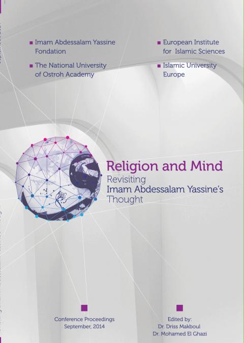 كتاب ندوة الدين والعقل في فكر الإمام