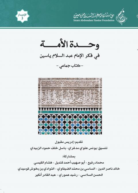 كتاب وحدة الأمة