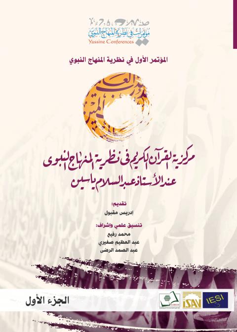 كتاب مؤتمر مركزية القرآن الكريم