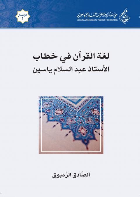 كتاب لغة القرآن