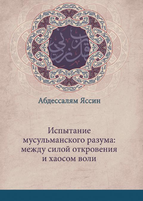 ترجمة كتاب محنة العقل المسلم للروسية