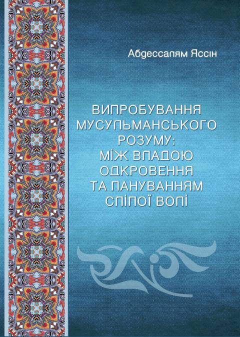 ترجمة كتاب محنة العقل المسلم للأوكرانية