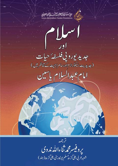 ترجمة كتاب الإسلام والحداثة للأردية