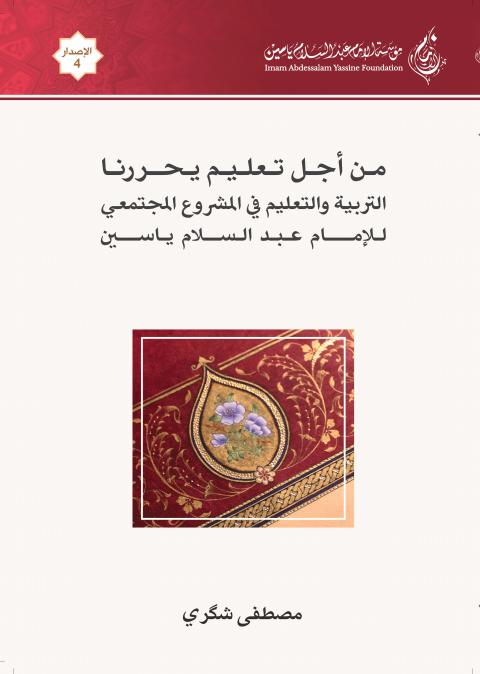 كتاب من أجل تعليم يحررنا