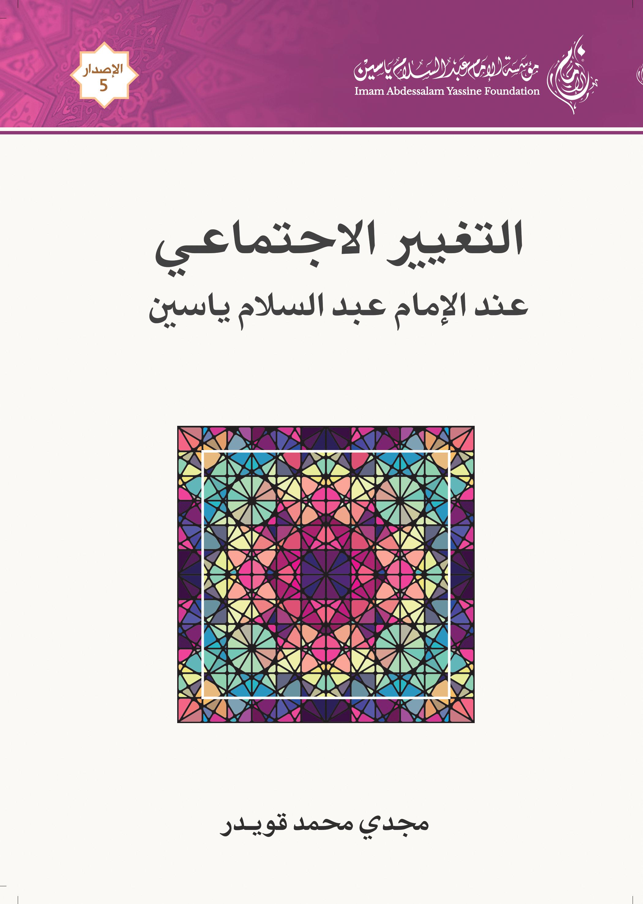 التغيير الاجتماعي عند الإمام عبد السلام ياسين