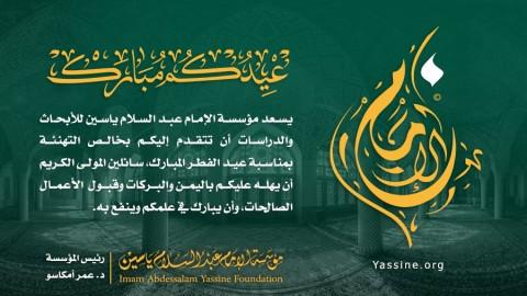 تهنئة مؤسسة الإمام عبد السلام ياسين بعيد الفطر المبارك
