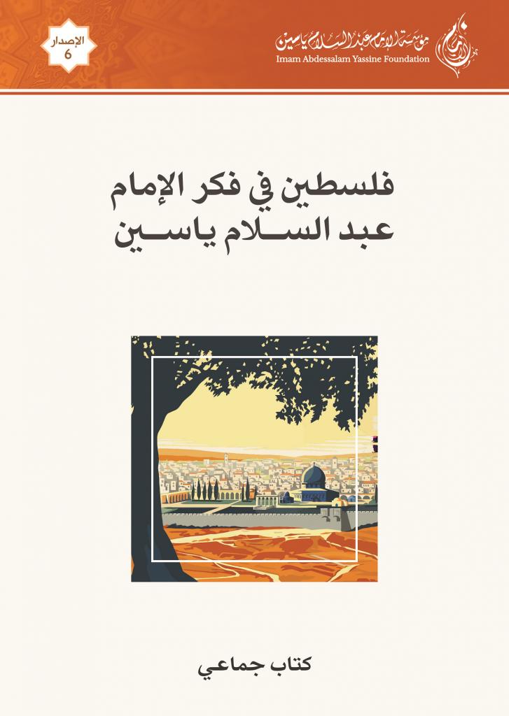"""غلاف كتاب """"فلسطين في فكر الإمام عبد السلام ياسين"""""""