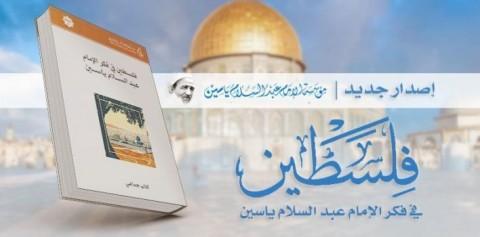 إصدار جديد: فلسطين في فكر الإمام عبد السلام ياسين