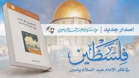 القضية الصهيونية بين جاكلين روس وعبد السلام ياسين